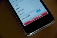 Reiphone_lost