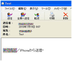 Iphone_mail02