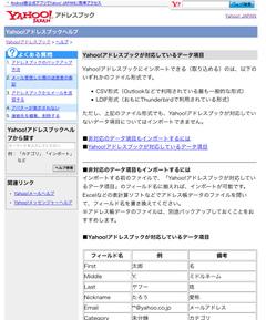 Yahoo_adress