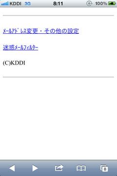 Iphonemeiwakumail1