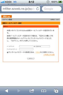 Iphonemeiwakumail2