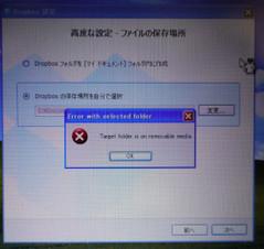 Dropbox_error1