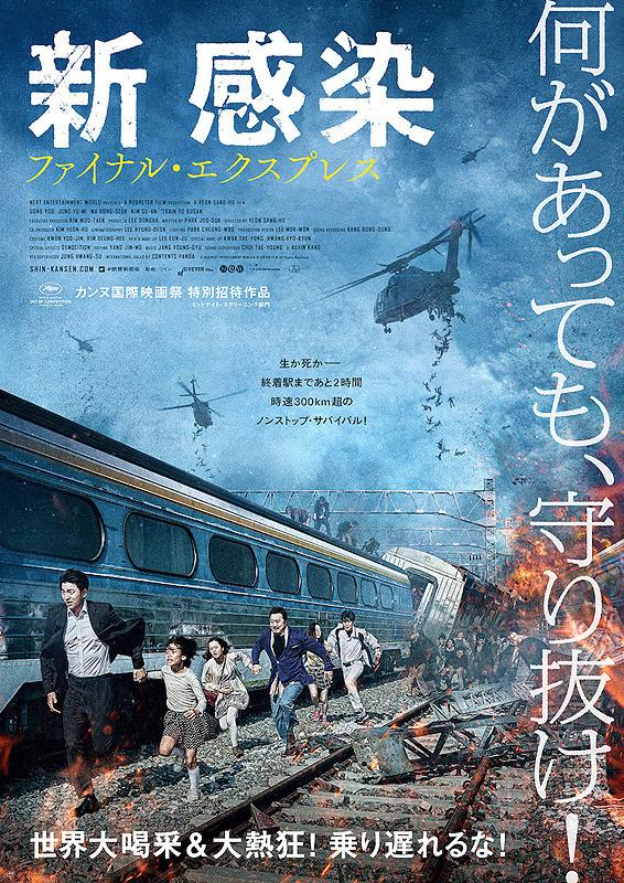 Shinkansen_2